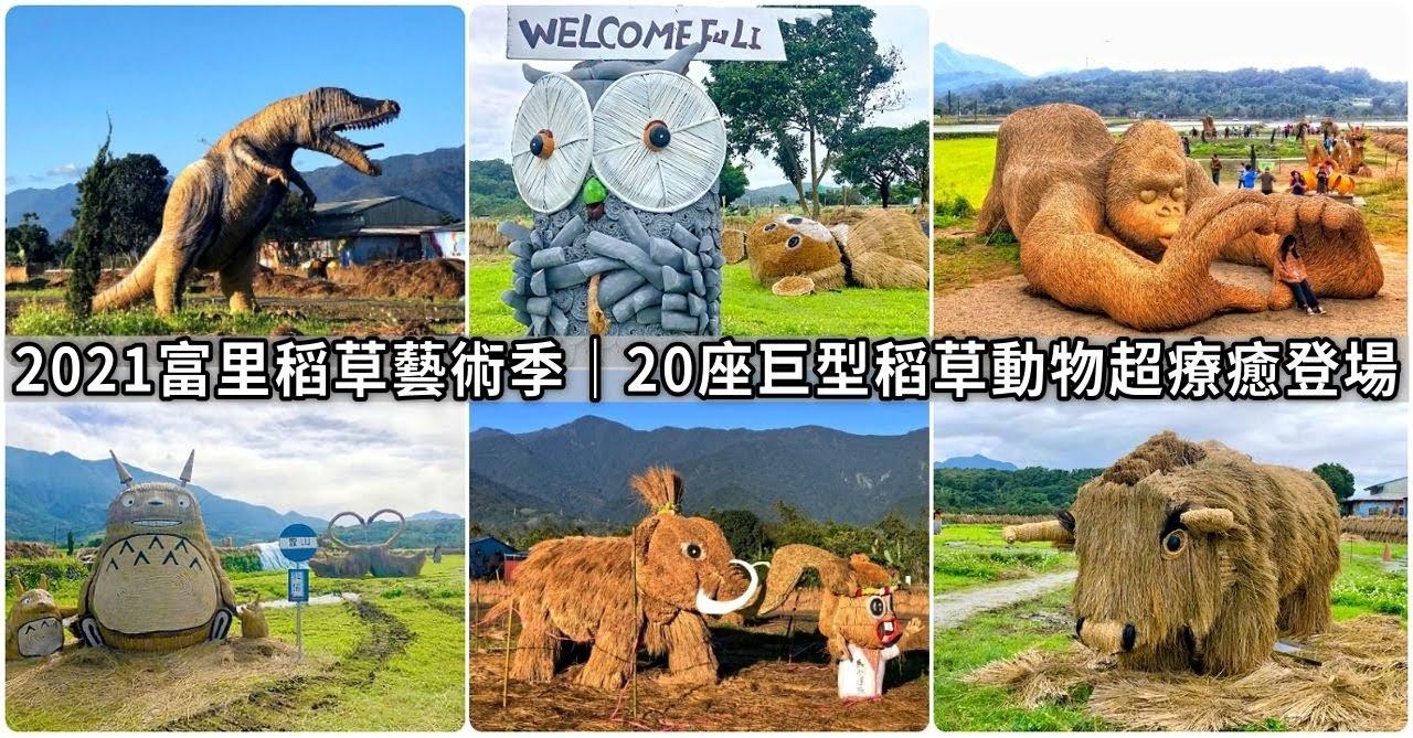 2021富里稻草藝術季|20座巨型稻草動物超療育登場|花蓮玉里