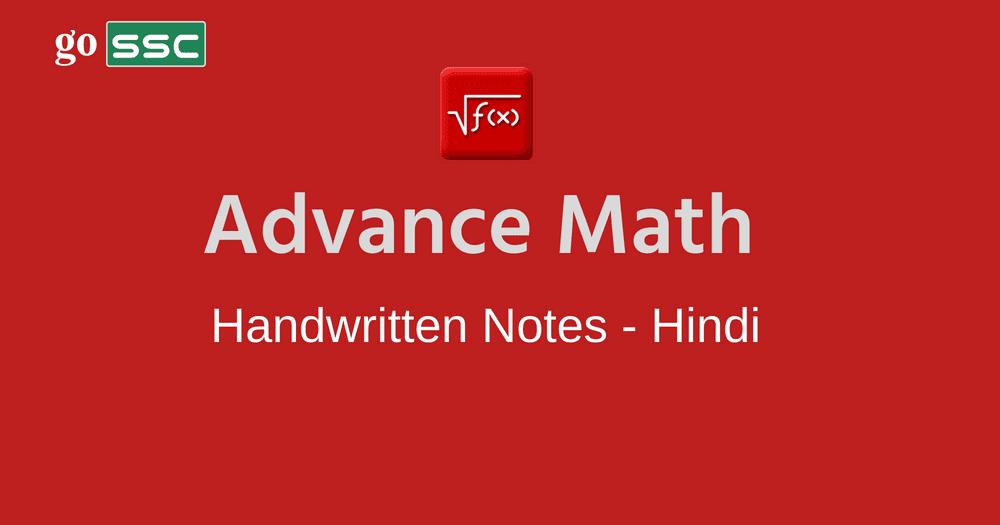 Download Advance Math Handwritten Notes In Hindi - GOSSC