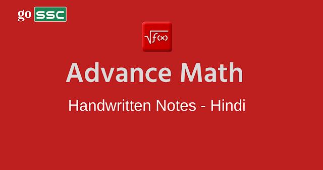 advance-math-notes