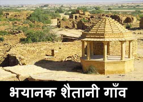 bhayanak shaitani gaon bhoot ki kahani