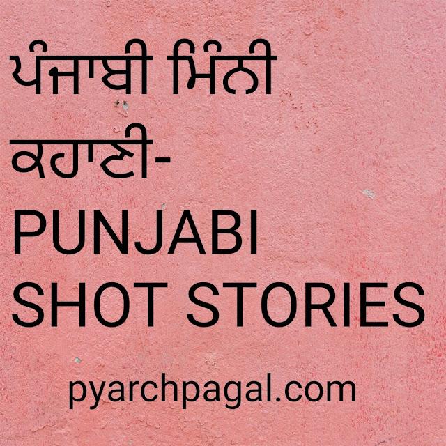 Punjabi short Stories