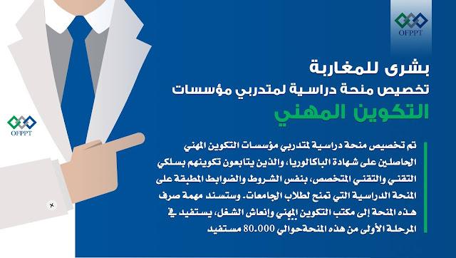 بشؤى للمغاربة..تخصيص منحة دراسية لمتدربي مؤسسات التكوين المهني