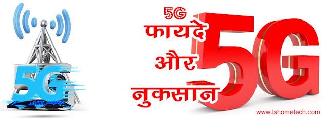 5G ke fayde or Nuksan kya-kya hain?