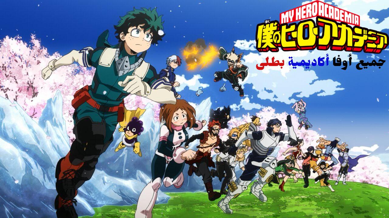 جميع حلقات أوفا أنمى أكاديمية بطلى   Boku no Hero Academia OVA