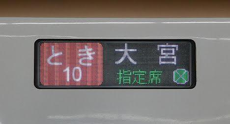 上越新幹線 とき10号 大宮行き E7系