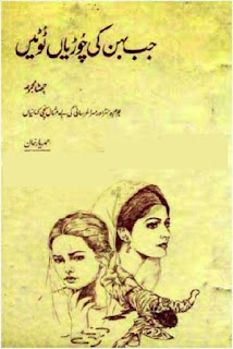 Jab Behan Ki Chooriyan Tooti By Ahmad Yar Khan