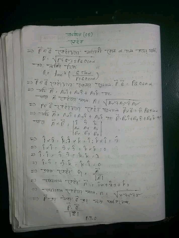এইচ এস সি পদার্থবিজ্ঞান ১ম পত্র ভেক্টর অধ্যায় সুত্র