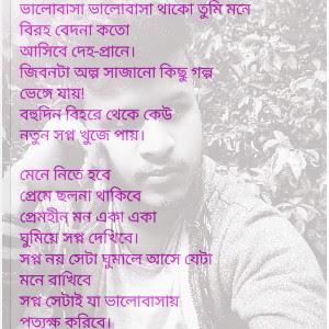 Bhalobashar Notun Kobita 2020 (ভালোবাসার নতুন কবিতা ২০২০) BD SMS