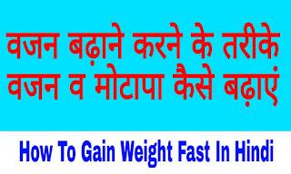 वजन बढ़ाने करने के तरीके | वजन व मोटापा कैसे बढ़ाएं (How To Gain Weight Fast In Hindi)