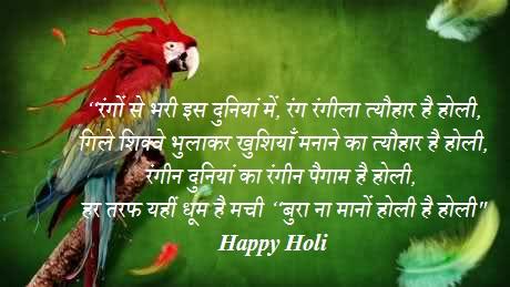 होली त्यौहार पर शायरी 2021 | Holi Festival Shayari 2021, SMS In Hindi