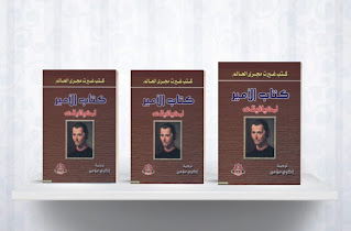 تحميل كتاب الأمير pdf تأليف نيكولا ميكافيلي - فولة بوك