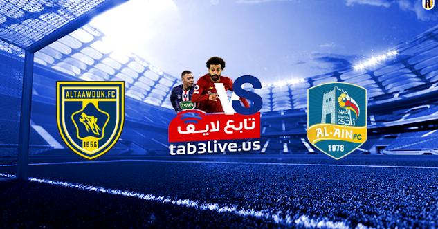 نتيجة مباراة التعاون والعين السعودي اليوم 2020/12/27 الدوري السعودي