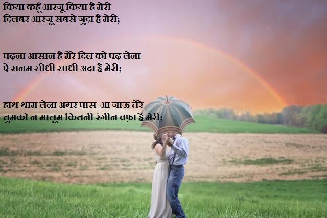 love shayari--------किया कहूँ आरजू