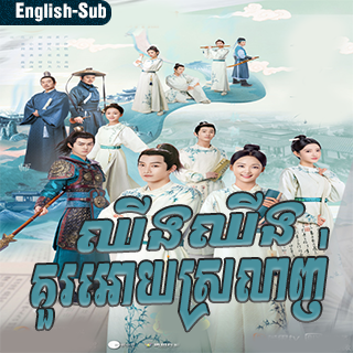 Ching Ching Kour Ouy Srolagn [EP.25-33]