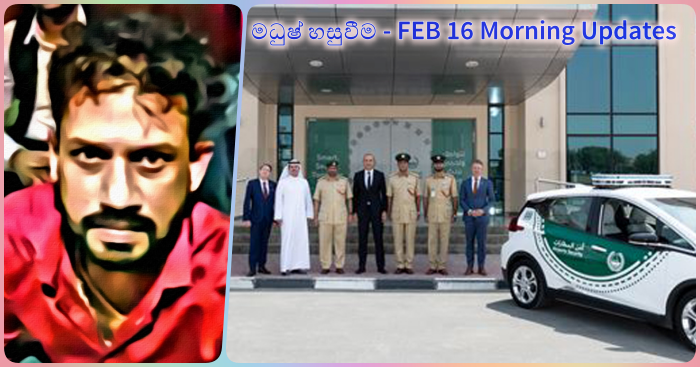 https://www.gossiplankanews.com/2019/02/feb-16-morning-updates-madush.html#more