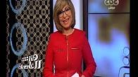برنامج هنا العاصمة حلقة الثلاثاء 14-2-2017 مع لميس الحديدى