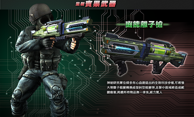 [ZP] Extra Item: Plasma Gun
