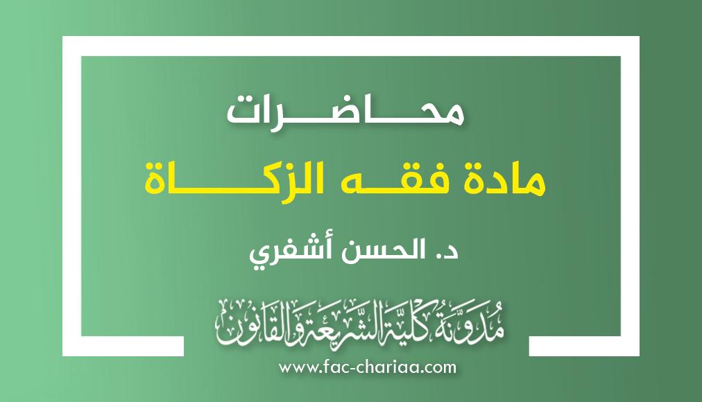 محاضرات مادة فقه الزكاة د.اشفري