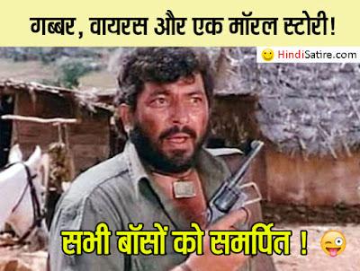 gabbar singh funny dialouge गब्बर सिंह फनी