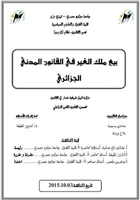 مذكرة ماستر : بيع ملك الغير في القانون المدني الجزائري PDF