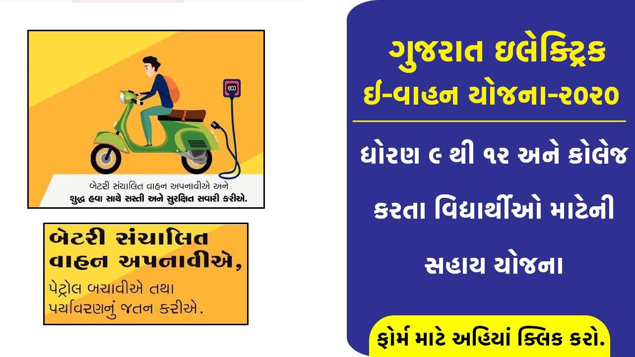 Bike Sahay Yojana Gujarat Form 2020-21