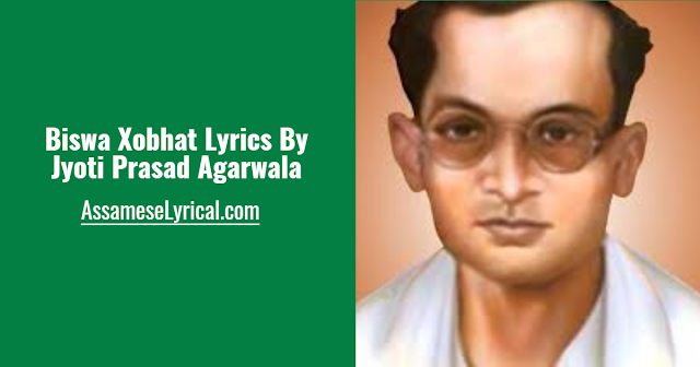 Biswa Xobhat Lyrics