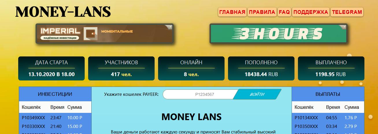 Мошеннический сайт money-lans.online – Отзывы, развод, платит или лохотрон? Информация