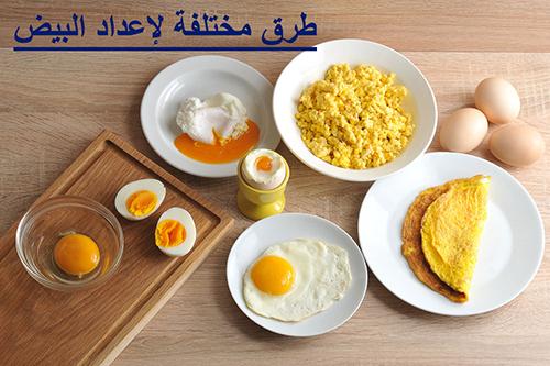 طرق مختلفة لإعداد البيض