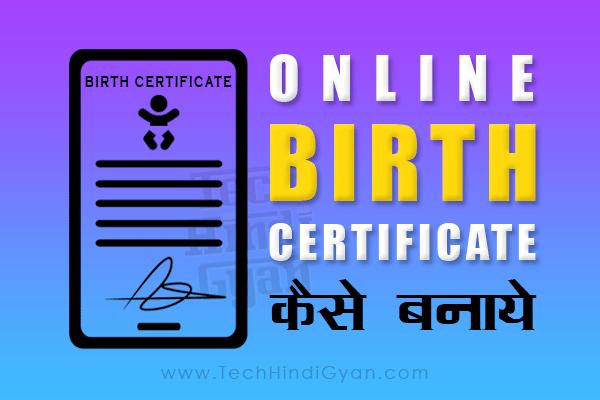 ऑनलाइन जन्म प्रमाण पत्र के लिए आवेदन कैसे करें - How to Apply Online for Birth Certificate