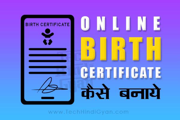 बर्थ सर्टिफिकेट ऑनलाइन कैसे बनाए? जन्म प्रमाण पत्र के लिए ऑनलाइन आवेदन कैसे करें? How to Apply Online for Birth Certificate