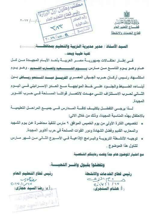 وزارة التعليم تخاطب جميع المديريات والادارات التعليمية والمدارس بالاحتفال بيوم الشهيد والمحارب القديم