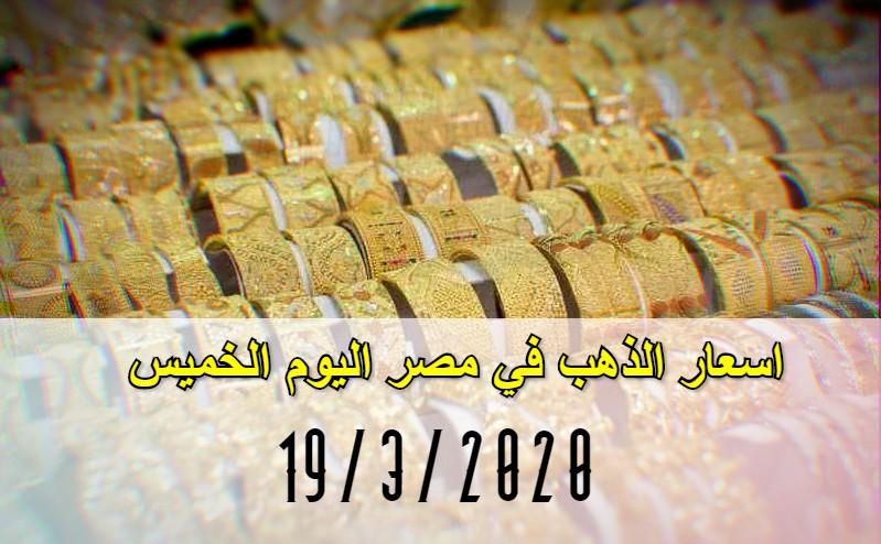 اسعار الذهب اليوم في مصر الخميس 19 مارس 2020