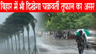 बिहार में भी दिखेगा चक्रवाती तूफान 'गुलाब' का असर, कई जिलो में बारिश का पूर्वानुमान
