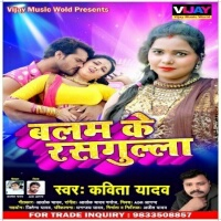 Balam Ke Rasgulla (Kavita Yadav) new bhojpuri mp3
