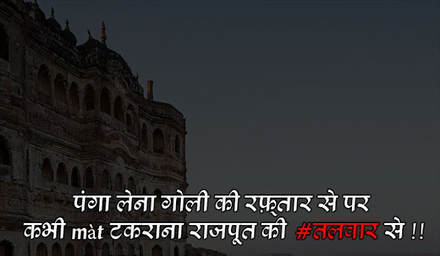 killer royal rajput status for fb