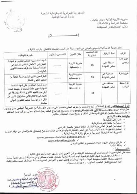 اعلان عن توظيف في مديرية التربية لولاية سيدي بلعباس -- ديسمبر 2018