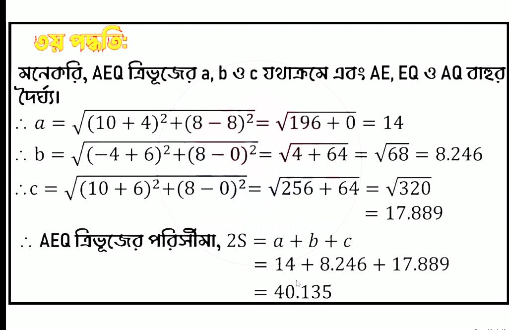 SSC higher math assignment solution 7th week, এসএসসি ৭ম সপ্তাহের এ্যাসাইনমেন্ট, SSC 2022 higher math assignment answer, ২০২২ সালের এসএসসি অ্যাসাইনমেন্ট উচ্চতর গণিত ৭ম সপ্তাহ, ssc 2022 7th week assignment answer, এসএসসি ২০২২ উচ্চতর গণিত এসাইনমেন্ট ৭ম সপ্তাহ, assignment ssc 2022 7th week higher math, এস এস সি ২০২২ উচ্চতর গণিত অ্যাসাইনমেন্ট ৭ম সপ্তাহ, ssc 2022 higher math 7th week assignment answer, এসএসসি ২০২২ উচ্চতর গণিত ৭ম সপ্তাহের অ্যাসাইনমেন্ট সমাধান, 2022 ssc higher math assignment answer, ২০২২ সালের এসএসসি দের এ্যাসাইনমেন্ট, assignment ssc 2022, এসএসসি ২০২২ উচ্চতর গণিত এসাইনমেন্ট উত্তর ৭ম সপ্তাহ, SSC 2022 higher math assignment solution, ২০২২ সালের এস এস সি অ্যাসাইনমেন্ট উচ্চতর গণিত ৭ম সপ্তাহ, এস এস সি ২০২২ সালের ৭ম সপ্তাহের উচ্চতর গণিত অ্যাসাইনমেন্ট ৩, এসএসসি সপ্তম সপ্তাহের উচ্চতর গণিত অ্যাসাইনমেন্ট