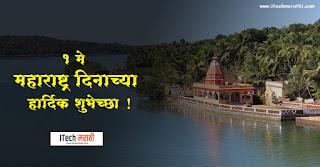 Maharashtra Day 2021wishes in marathi  maharashtra day 2020 images  1 मे महाराष्ट्र दिनाच्या हार्दिक शुभेच्छा