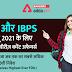 SBI और IBPS इंटरव्यू 2021: करेंट अफेयर्स स्पेशल सीरीज़ - भारत में हुआ अब तक का सबसे अधिक प्रत्यक्ष विदेशी निवेश (India Receives Highest Ever FDIs)