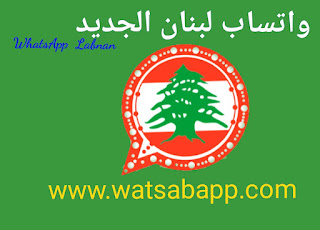 لبنان واتساب جديد