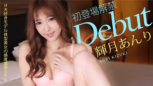 Caribbeancom 040221-001 Debut Vol.65 H Favorite model Body beauty Sensitivity rich SEX Anri Kizuki