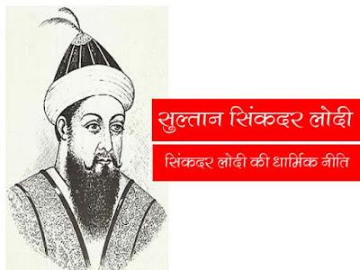 सुल्तान सिकन्दर लोदी | Sultan Sikandar Lodi