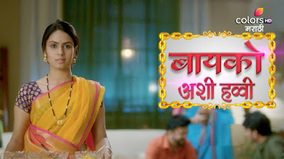 Bayko Ashi Havvi  Serial Cast, Wiki, Poster, Trailer, Video All Episodes and Review