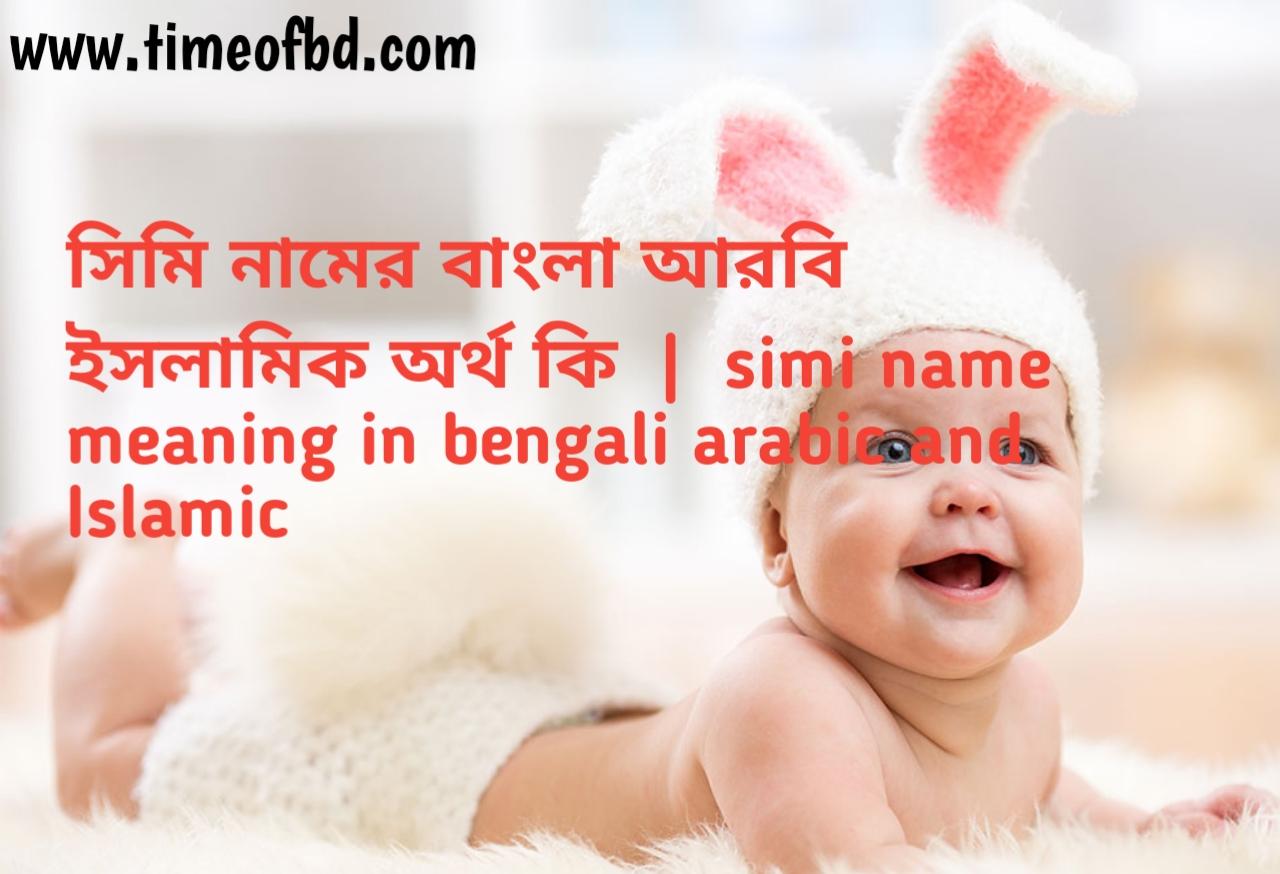 সিমি নামের অর্থ কী, সিমি নামের বাংলা অর্থ কি, সিমি নামের ইসলামিক অর্থ কি, simi name meaning in bengali