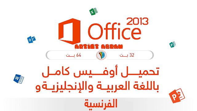 تحميل حزمة اللغة العربية للاوفيس 2013