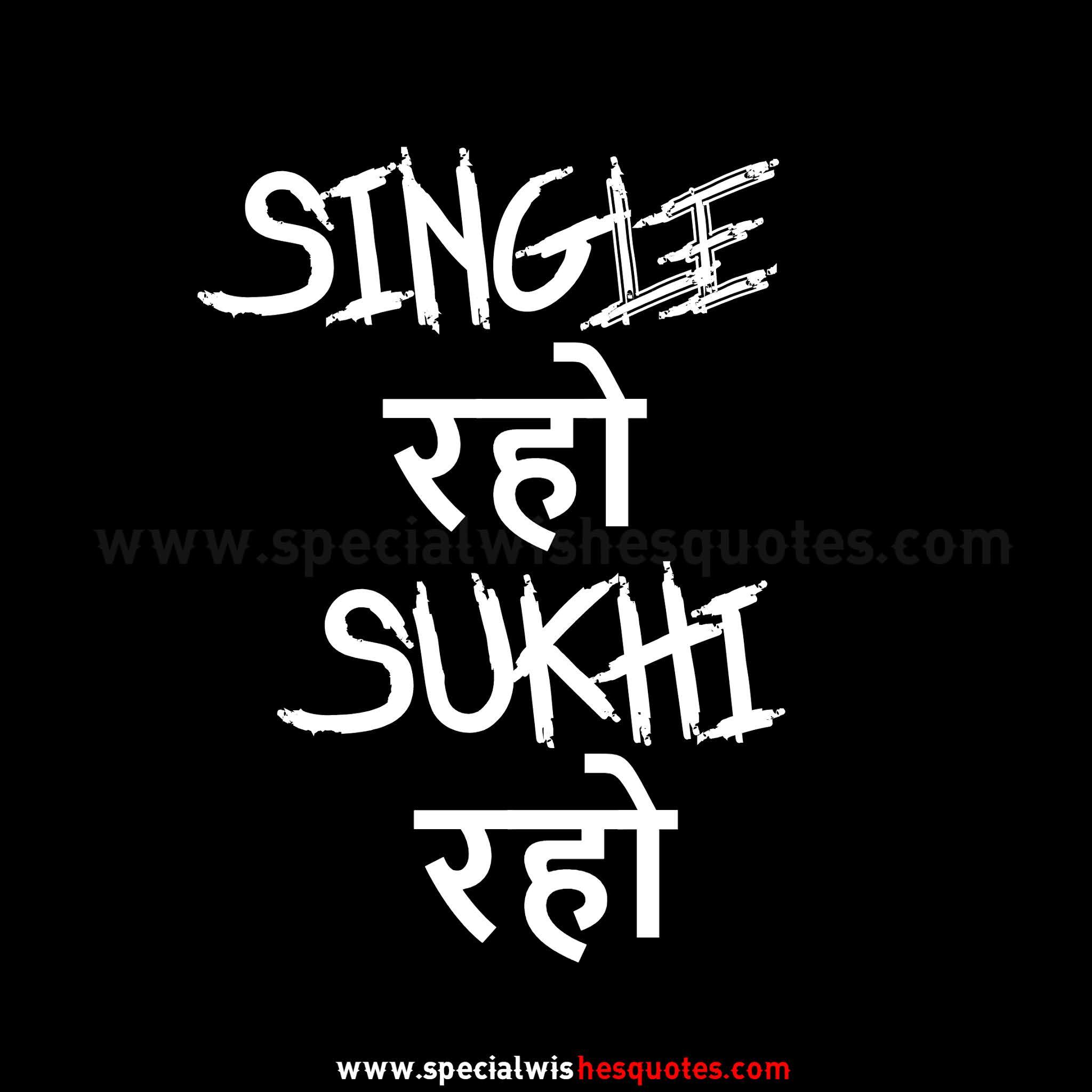 'Dp For Single Raho Sukhi Raho'