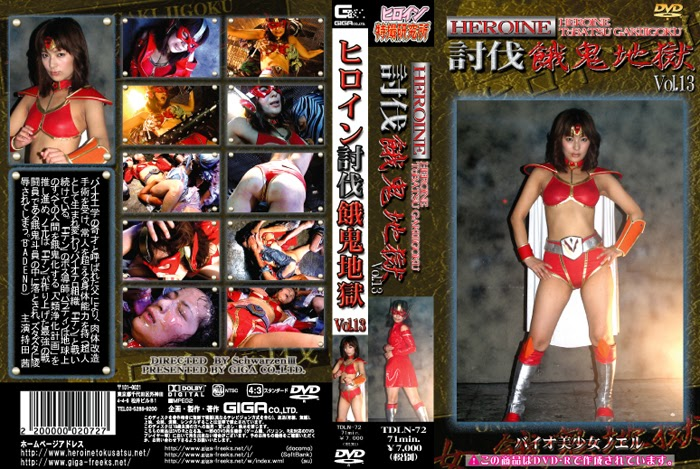 TDLN-72 Heroine Suppression the Useless in Hell 13