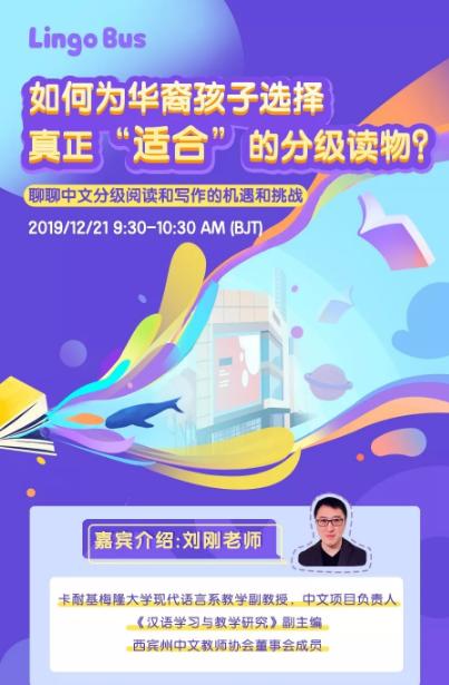 如何找到科学分级的中文读物?