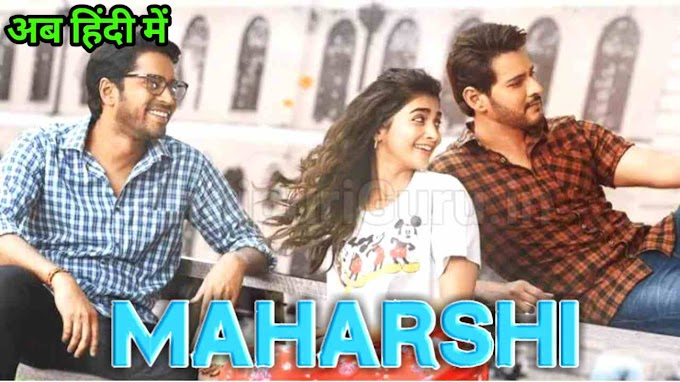 Maharshi Full Movie In Hindi Dubbed Confirm Update | Maharshi Kab aayegi Hindi Main - Bhojpuriguru.in