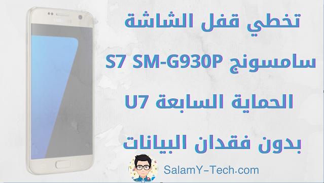 ازالة قفل شاشة سامسونج SM-G930P الحماية U7 اندرويد 8.0.0